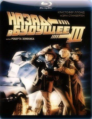 Скачать фильм  Назад в будущее 3 / Back to the Future Part III (1990)