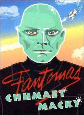 Скачать с letitbit  Фантомас снимает маску (2007)