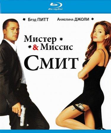 Скачать фильм  Мистер и миссис Смит / Mr. & Mrs. Smith (2005)