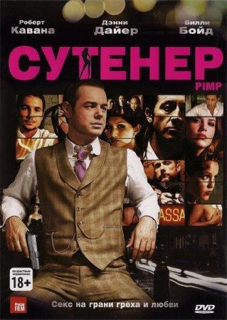 Скачать с letitbit  Сутенер / Pimp (2010)