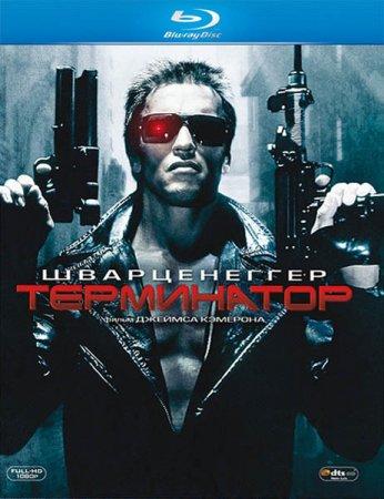 Скачать фильм Терминатор (1984)