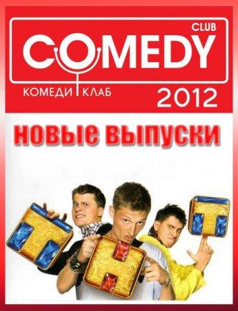 Скачать с letitbit  Новый Комеди Клаб / Comedy Club (2012)