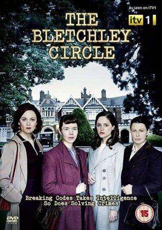 Скачать с letitbit  Код убийства / The Bletchley Circle - 1 сезон (2012)