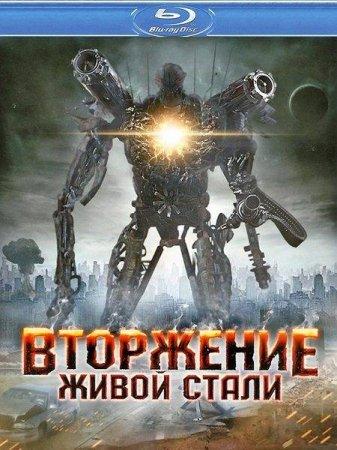 Скачать фильм Вторжение живой стали (2011)