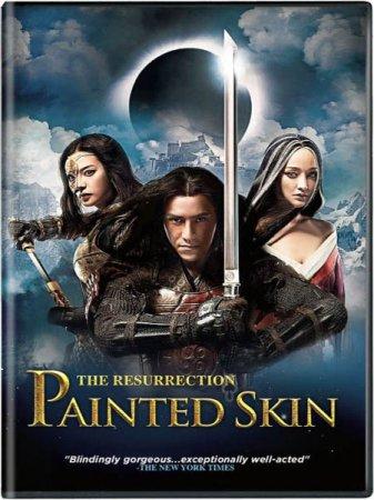 Скачать фильм Раскрашенная кожа 2: Воскрешение (2012)