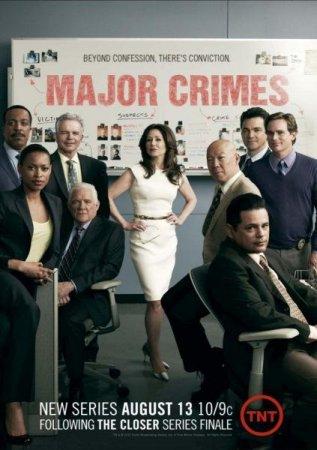 Скачать с letitbit  Особо тяжкие преступления / Major Crimes - 1 сезон (201 ...