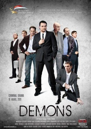 Скачать с letitbit  Демоны (2011)