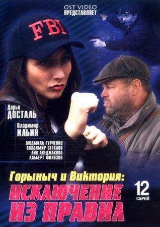 Скачать с letitbit Горыныч и Виктория [2005]