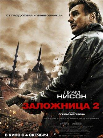 Скачать фильм Заложница 2 (2012)