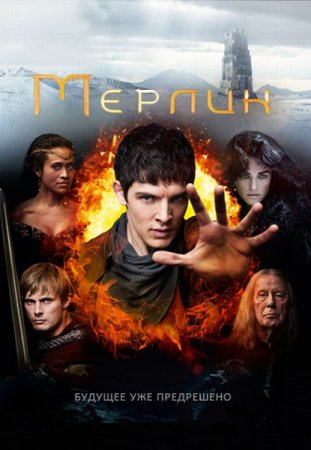 Скачать с letitbit Мерлин / Merlin 5 сезон [2012] HDTVRip