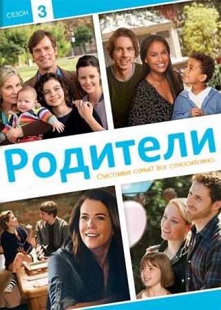 Скачать с letitbit  Родители / Parenthood - 3 сезон (2011)