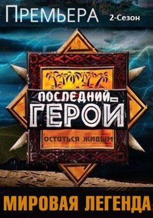 Скачать с letitbit  Последний герой / Останній герой - 2 сезон (2012)