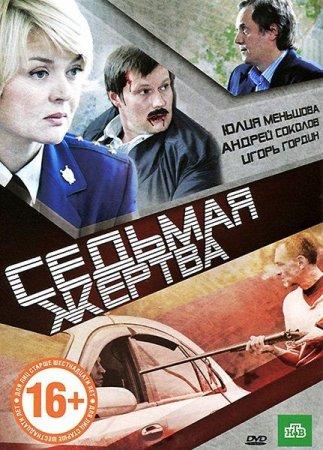 Скачать с letitbit  Седьмая жертва (2010)