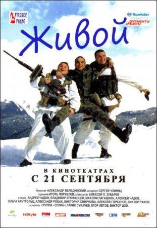 Скачать фильм Живой (2006)