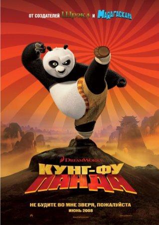 Скачать Кунг фу Панда / Kung Fu Panda [2008]