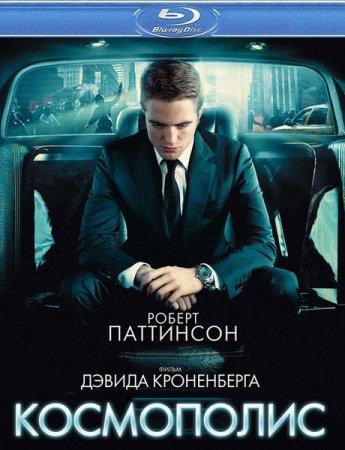 Скачать фильм Космополис (2012)