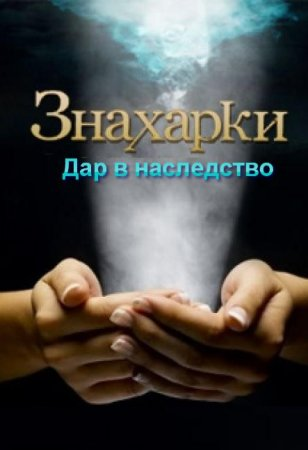 Скачать с letitbit  Знахарки. Дар в наследство (2012)