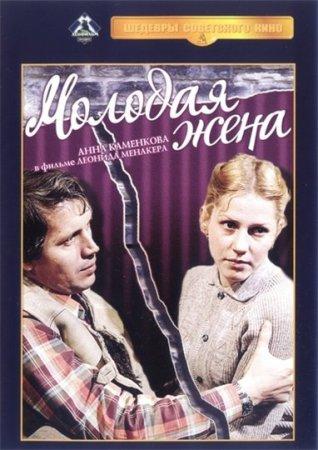 Скачать фильм Молодая жена (1978)