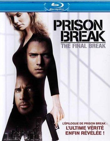 Скачать с letitbit  Побег из тюрьмы: Финальный побег / Prison Break: The Fi ...