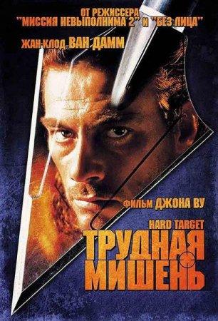 Скачать фильм Трудная мишень / Hard Target (1993)