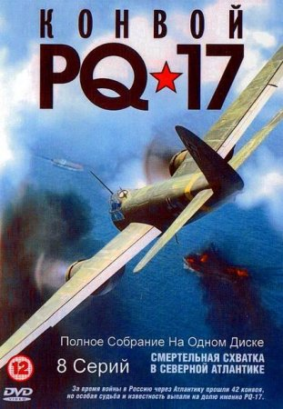 Скачать сериал Конвой PQ-17 (2004) DVDRip