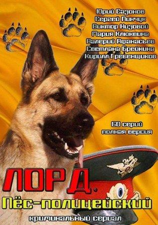 Скачать с letitbit  Лорд. Пёс-полицейский (2012)