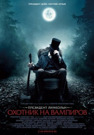 Скачать фильм Президент Линкольн: Охотник на вампиров (2012)