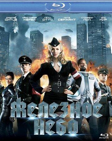 Скачать фильм Железное небо (2012)