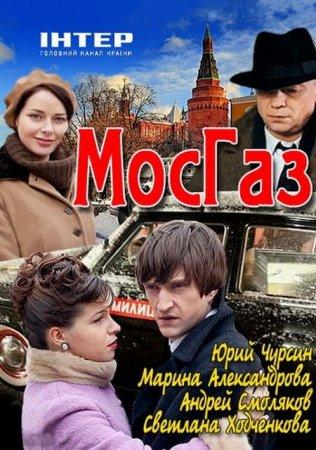 Скачать сериал МосГаз (2012)