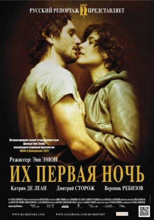 Скачать фильм Их первая ночь / Nuit #1 (2012)