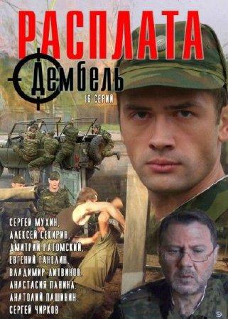 Скачать с letitbit  Расплата / Дембель (2011)