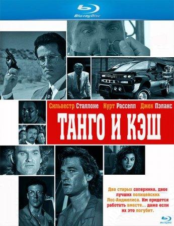 Скачать фильм Танго и Кэш / Tango & Cash (1989)
