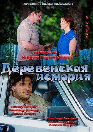 Скачать с letitbit  Деревенская история (2012)