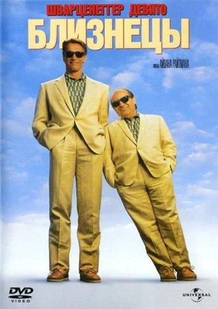 Скачать с letitbit  Близнецы (1988)