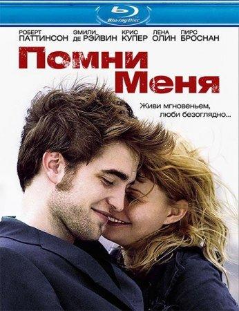Скачать фильм Помни меня (2010)