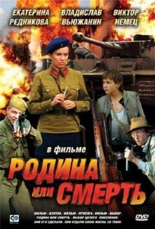 Скачать фильм Родина или смерть (2007)