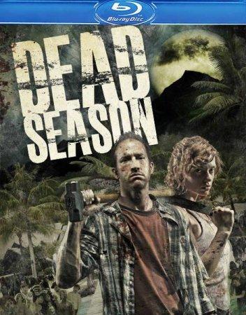 Скачать с letitbit  Мертвый сезон (2012)