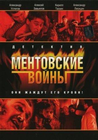 Скачать Ментовские войны (2 сезон)  [2006]