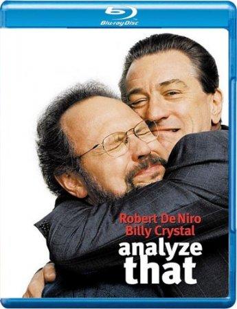 Скачать фильм Анализируй то (2002)