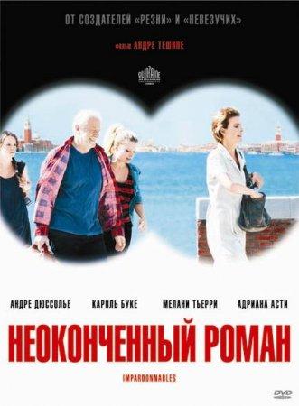 Скачать с letitbit  Неоконченный роман (2011)