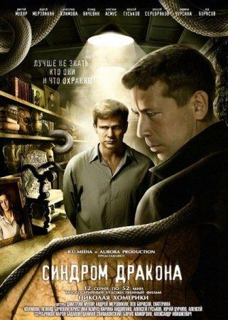 Скачать Синдром дракона (2012)