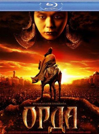 Скачать фильм  Орда (2012)