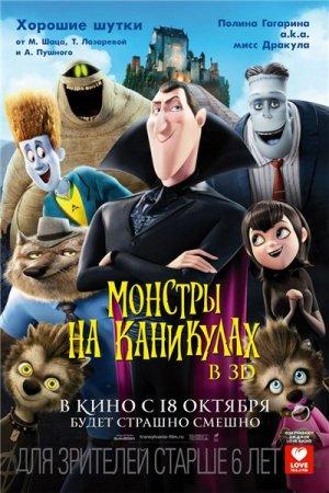 Скачать мультфильм Монстры на каникулах (2012)