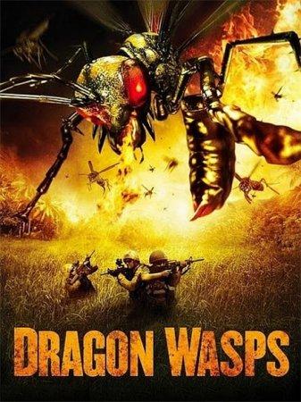 Скачать с letitbit Драконовые осы (2012)