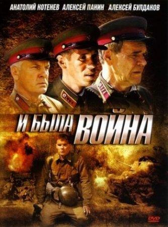 Скачать И была война [2009] DVDRip