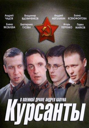 Скачать Курсанты [2004] DVDRip