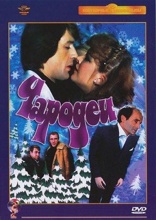 Скачать фильм Чародеи (1982)