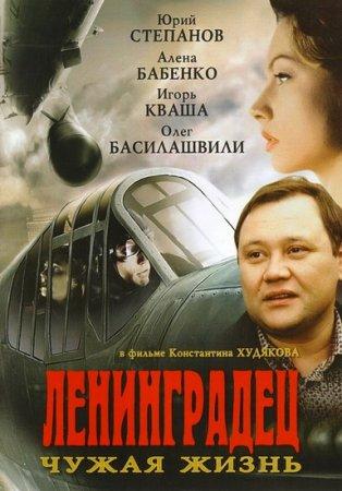 Скачать Ленинградец. Чужая жизнь (2005)