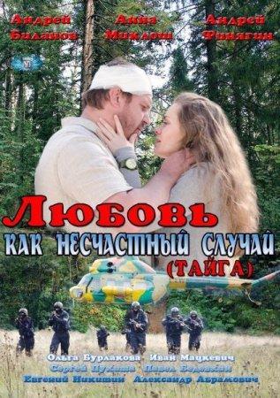 Скачать с letitbit Любовь как несчастный случай / Тайга (2012)