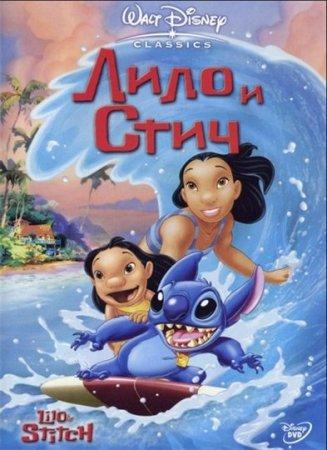 Скачать Лило и Стич / Lilo & Stitch (2002)